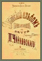 Обложка первого издания Сборника пьес пользу кого фортепиано