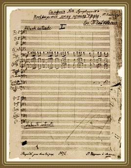 Скачать симфонию чайковского 4 2 часть