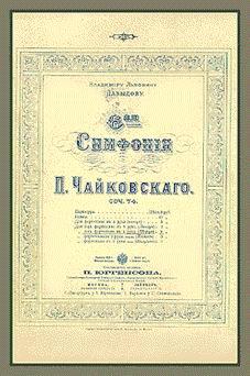 П чайковский: симфония 6 (д ойстрах)